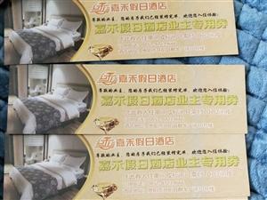 出售佳禾酒店业主专用券,该酒店是新开业新装修,门市价218元。