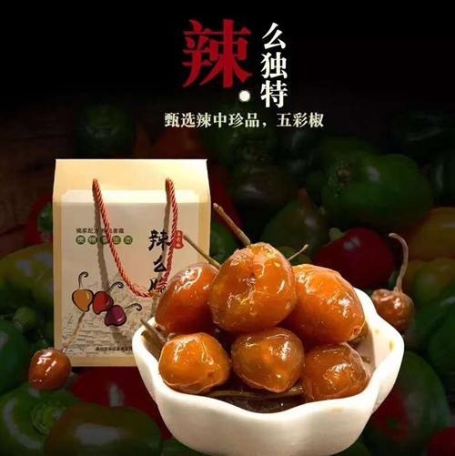 贵州四季硕果农业开发有限责任公司