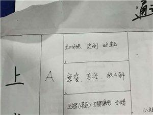 """通许威力2018庆中秋""""威豹杯""""乒乓球团体赛"""
