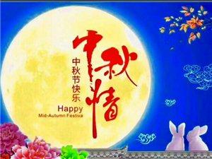 祝福大家中秋佳节快乐!