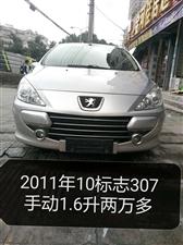 《两万多标志307手动1.6升轿车出售》