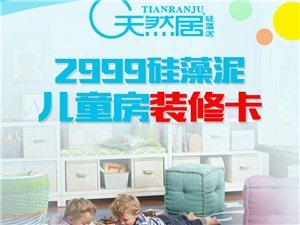 转让一张价值2999元的天然居儿童房装修卡,有兴趣的面议。