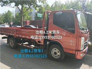 出租4.2米货车