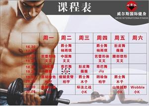 岳池威尔斯国际健身钻石卡(两年卡)转让