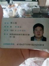 本人父亲捡到一张身份证,失主看到信息后,请联系我18292944614