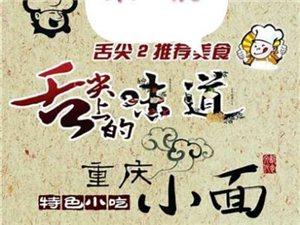 川香鱼庄……重庆小面