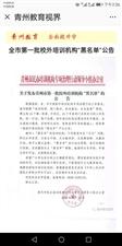 青州市第一批校外培训机构黑名单公告