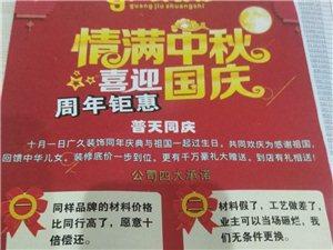 廣久裝飾國慶周年慶活動
