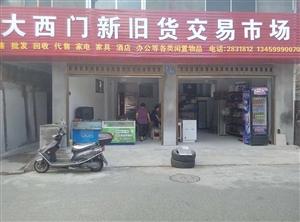 大西门新旧货交易市场,地址:和平路87号(竹器厂对面),经营范围:零售,批发,代售家电,家具,酒店,...