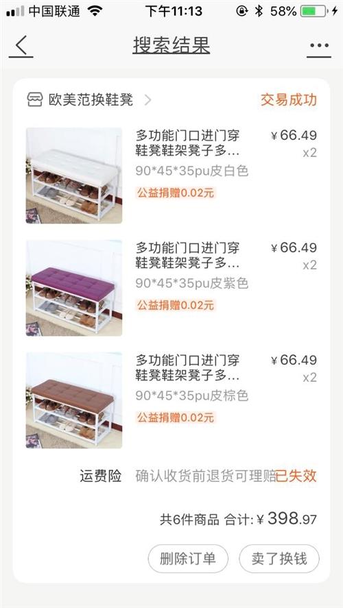 转卖换鞋凳子四把,9.5成新,价格38每张