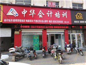 中华会计培训中心
