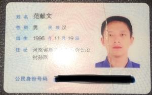 捡到一张身份证,万能的朋友圈帮忙转发一下,看看谁认识这位朋友,,,本人电话17538393780
