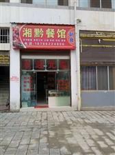 湘黔���H商�Q城