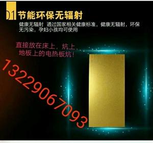 电热炕(炕)板,电地暖,电暖墙