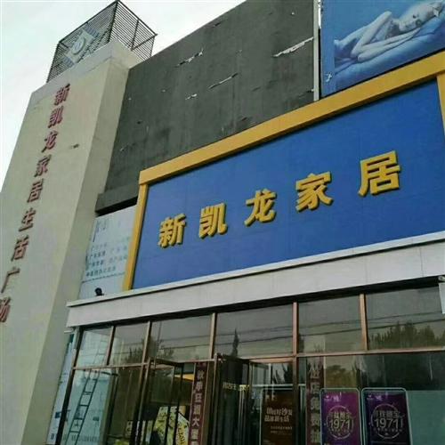 冀州新凯龙家居广场