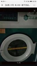 本人有一套干洗设备,超低价处理,九九新,有意者来电15993163881