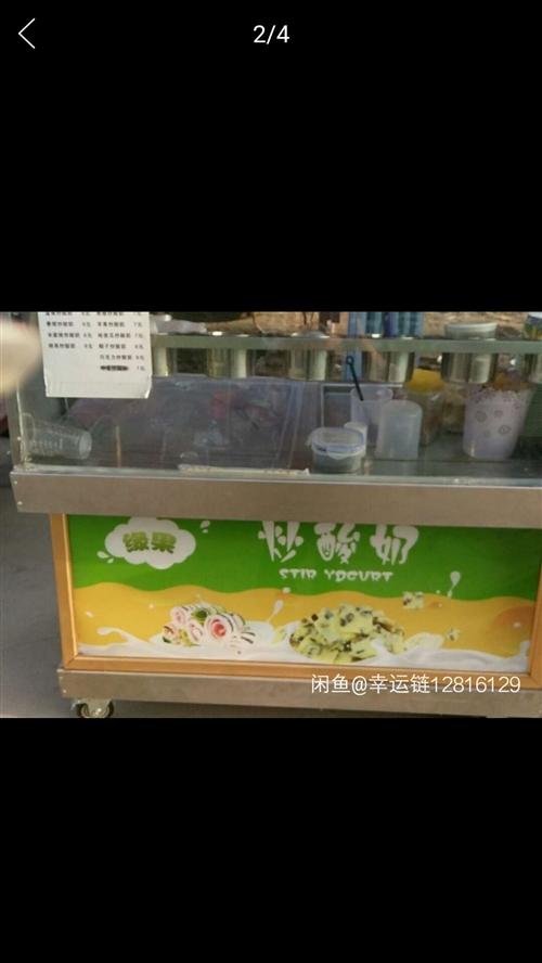 本人有炒酸奶机一台,没怎么用99新,买的四千,现给有需要的人,价格好说