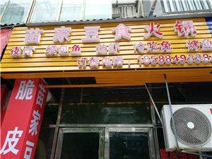 苗家豆食火锅