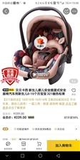 贝贝卡西 新生儿婴儿安全提篮式安全座椅汽车用新生儿0-15个月宝宝 321咖色松果~九成新 京东原...