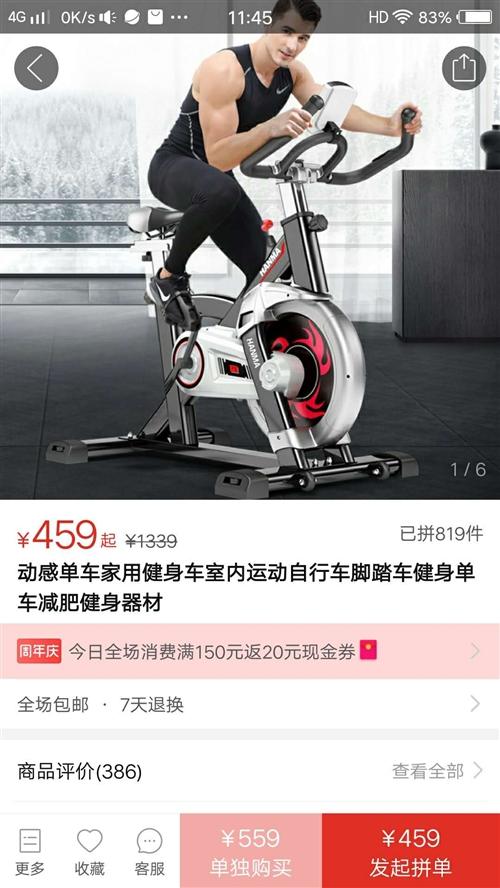 7月份买的动感单车,本人现在不用了,原价4百多,现在150元就卖,??15846819848