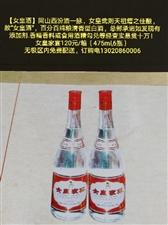 女皇酒,散装汾酒,竹叶青