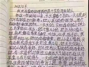看一看一个小学生写的日记