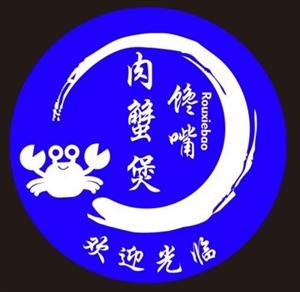 �c云�h城防疫站�γ骛�嘴肉蟹煲店