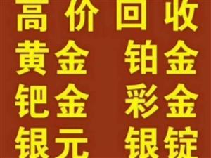 合阳地区高价回收黄金,彩金,钯金,白金,银元,银锭,纸币,老金条,有急用钱想卖黄金银元的朋友联系我,...