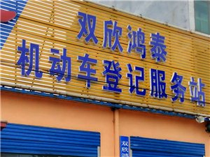 双欣鸿泰机动车登记服务站开业