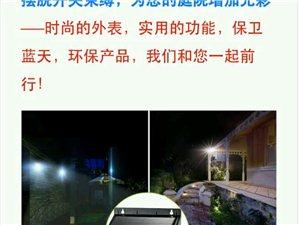 免費試裝中...太陽能節能壁燈走進鄉村