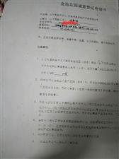 金沙平台网址金地花园违规收取诚意金多次上门要求退还无果!