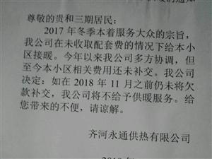 贵和华城三期供暖问题