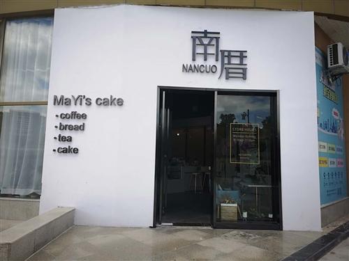 惠水縣南厝甜品店
