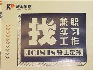重庆物必达网络科技有限公司招聘城口县负责人