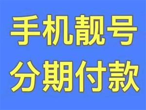 出售回收佳木斯本地手机靓号 联系电话 微信 15846988456