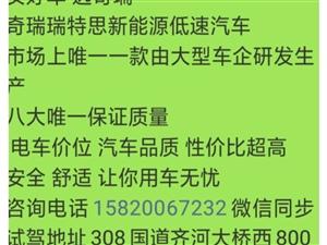 全年长期销售:QQ汽车厂家电动轿车前后防撞梁,保证你和家人的安全8年防腐,汽车工艺,零后续费用,为你