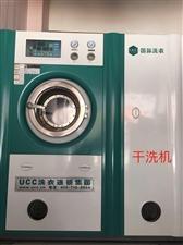 转让干洗设备全套(干洗机、水洗机、烘干机、全套洗衣材料、消毒柜、烫台机、包装机及一辆电瓶车)  联...