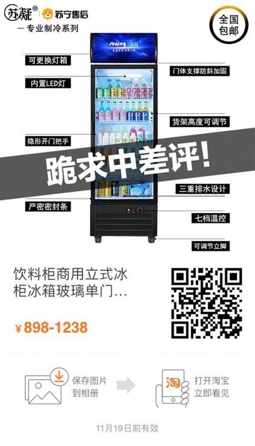 求购二手便利店冰箱冰柜