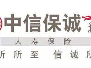 中信保诚人寿(中国中信银行与英国保诚人寿合资)强势入住杞县!!
