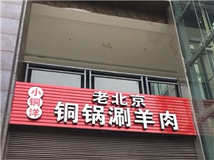老北京铜锅涮羊肉