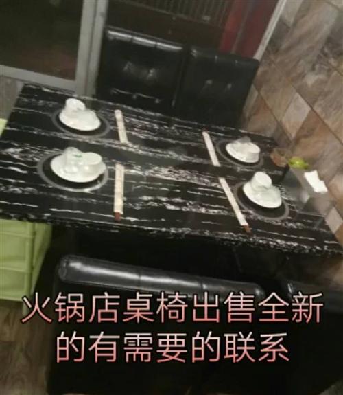 火鍋店所有東西,桌子,椅子,大熱水桶,大水桶,三階門冷凍冷藏冰柜,小熱水壺兩個,添湯壺兩個,各種新芝...