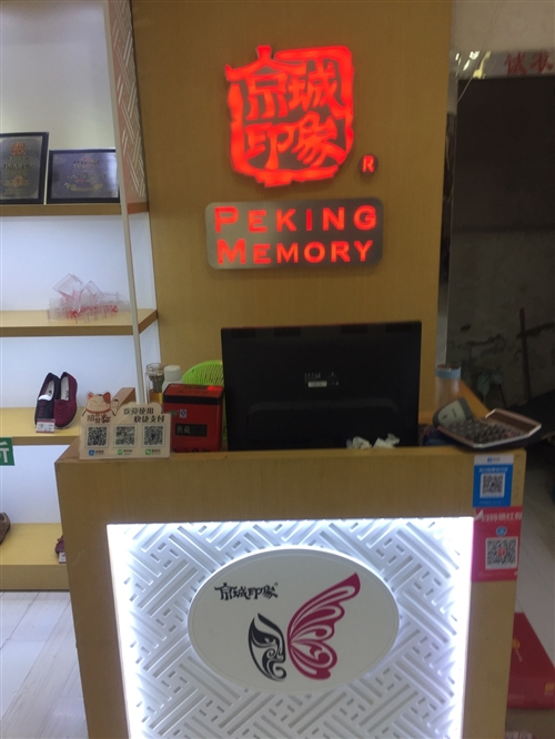 經營中的京城印象老北京布鞋整體轉讓有意者聯系我電話:13696719198微信同號王先生
