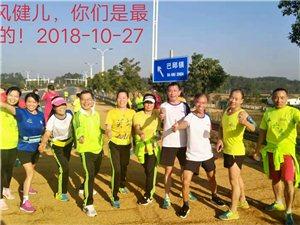 秋练中的和风跑吧人,一群奔跑快乐的人。