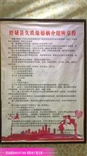 澄城县久玖缘婚姻介绍所