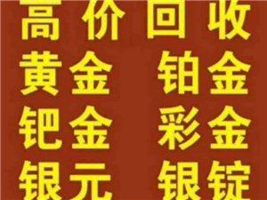 合阳地区高价回收黄金,彩金,钯金,银元,银锭,纸币,老金条,有急用钱想卖黄金银元的朋友联系我,可卖可...
