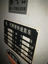 此蒸柜24�樱�新的���r�I回��7800�怆��捎茫�九成新有意者,可前�砜纯�|西。