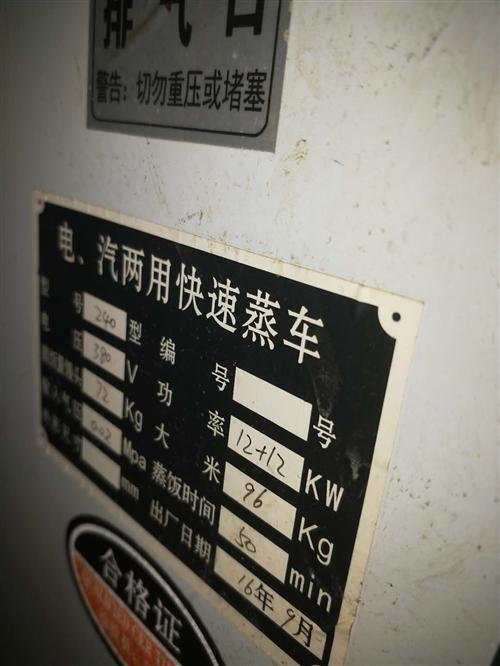此蒸柜24层,新的当时买回来7800气电两用,九成新有意者,可前来看看东西。