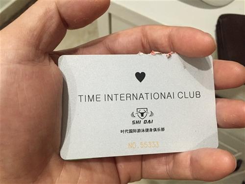 時代國際游泳健身卡,一年年卡,未開卡,有效期一年整