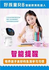 好孩童智能机器人火热招商!!!