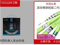 龙纹鲤旗舰二代三支套装(4.5,5.4,6.3)全新出售,一次未用。